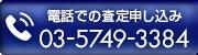 03-5749-3384